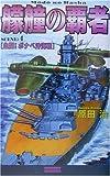 艨艟の覇者〈4〉血闘!ポナペ沖海戦 (歴史群像新書)