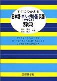 すぐにつかえる日本語‐ポルトガル(ブラジル)語‐英語辞典