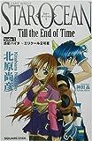 スターオーシャンTill the End of Time / 北原 尚彦 のシリーズ情報を見る