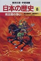 南北朝の争い 南北朝時代・室町時代1 学習漫画 日本の歴史 (8) (学習漫画 日本の歴史)