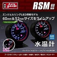 Autogauge オートゲージ 追加メーター RSMシリーズ 水温計 60φ【RSM60-水温】