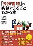 「労務管理」の実務がまるごとわかる本