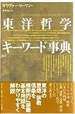 東洋哲学キーワード事典