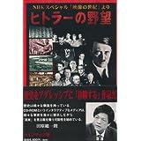 ヒトラーの野望 NHKスペシャル 映像の世紀より