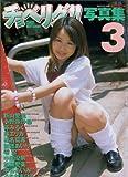 チョベリグ!!写真集 3 (マイルド・ムック No. 97)