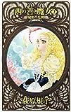 西の善き魔女〈2〉秘密の花園 (C・NOVELSファンタジア)