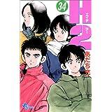 H2 (34) (少年サンデーコミックス)
