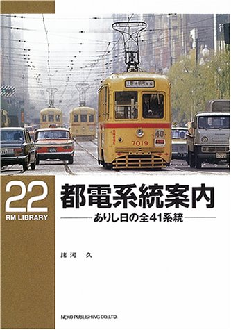 都電系統案内―ありし日の全41系統 (RM library (22))
