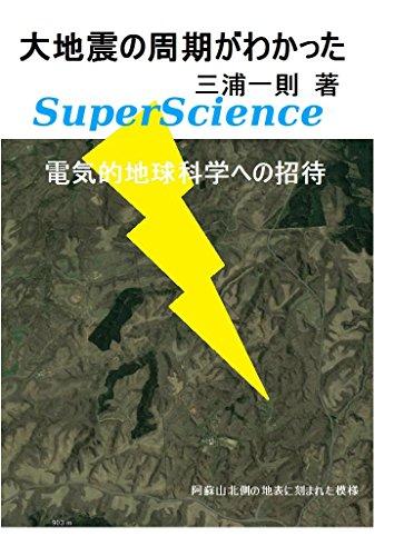 スーパーサイエンス 大地震の起きる周期がわかった 電気的地球科学への招待