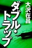 ダブル・トラップ (徳間文庫) 画像