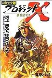 コミック版 プロジェクトX挑戦者たち―炎上 男たちは飛び込んだ