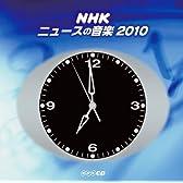 NHK ニュースの音楽2010