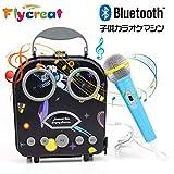 FlyCreatカラオケマイク カラオケおもちゃ 子どものマイク キッズプレゼント おもちゃカラオケ ミュージカルおもちゃ ミュージック遊び カラオケマシン 子供玩具 知育玩具Bluetoothで簡単に接続 音楽プレーヤー メロディー誕生日ギフト 高音質カラオケ機器 一人でカラオケ マイク付き 楽器 おもちゃ 多機能 音声 音楽おもちゃ 楽器おもちゃ 女の子 男の子 誕生日プレゼント クリスマスプレゼントAndroid/iPhoneに対応 日本語取扱説明書付き 対応年齢2歳より (ブラック)