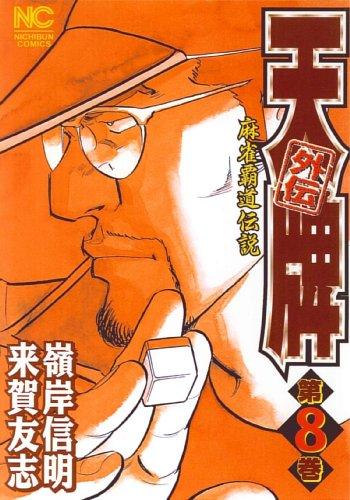 天牌外伝 第8巻—麻雀覇道伝説 (ニチブンコミックス)