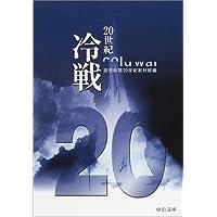 20世紀 冷戦 (中公文庫)