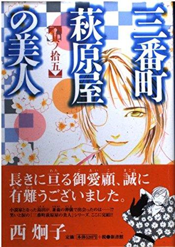 三番町萩原屋の美人 (15) (ウィングス・コミックス)の詳細を見る