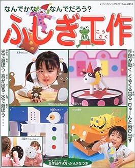 ふしぎ工作―なんでかな、なんでだろう?作って遊べるおもちゃがいっぱい (レディブティックシリーズ―クラフト (2052))