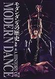 モダンダンスの歴史 画像
