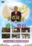 渡辺篤史の建もの探訪 秘蔵版 第6巻・子育てを応援?家族と共に成長する家? [DVD]