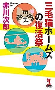 三毛猫ホームズの復活祭 (光文社カッパ・ノベルス)
