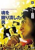 魂を握り潰した男[DVD]