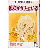 彼女がカフェにいる 全6巻完結セット(フラワーコミックス)