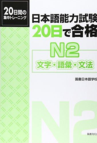 日本語能力試験 20日で合格 文字・語彙・文法