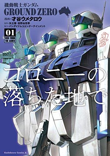 機動戦士ガンダム GROUND ZERO コロニーの落ちた地で(1) (角川コミックス・エース)
