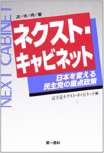 ネクスト・キャビネット―日本を変える民主党の重点対策