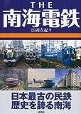 THE 南海電鉄