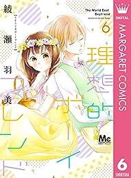 理想的ボーイフレンド 6 (マーガレットコミックスDIGITAL)