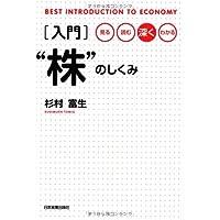 """入門""""株""""のしくみ (BEST INTRODUCTION TO ECONOMY)"""