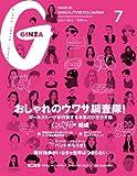 GINZA (ギンザ) 2012年 07月号 [雑誌]
