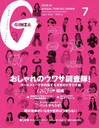 GINZA (ギンザ) 2012年 07月号 [雑誌]の詳細を見る