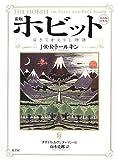 新版 ホビット: ゆきてかえりし物語 第四版・注釈版