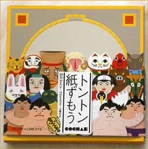 紙相撲 トントン紙相撲 子供用おもちゃ 紙製トイ 力士 土俵 人形 色々と遊べて知育にも役立つベビー用品 出産祝いやギフトにもどうぞ