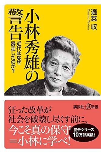 小林秀雄の警告 近代はなぜ暴走したのか? (講談社+α新書)