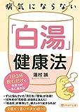 病気にならない「白湯」健康法 1日3杯飲むだけで、免疫力が一気に高まる! (PHP文庫)