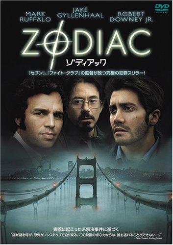 ゾディアック 特別版 [DVD]の詳細を見る
