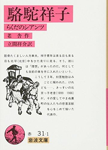 駱駝祥子―らくだのシアンツ (岩波文庫)の詳細を見る