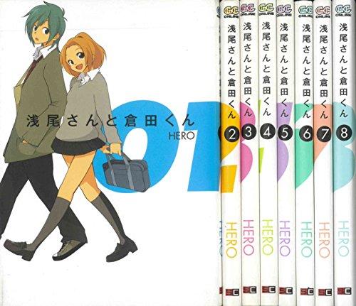 浅尾さんと倉田くん コミック 全8巻完結セット (ガンガンコミックスONLINE)