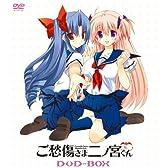 ご愁傷さま二ノ宮くん DVD-BOX (初回限定生産)