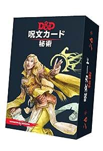 ダンジョンズ&ドラゴンズ 呪文カード 秘術