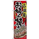 【受注生産品】のぼり SNB-2247 広島風お好み焼き [オフィス用品] [オフィス用品] [オフィス用品]