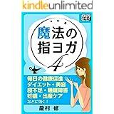 魔法の指ヨガ (4) 毎日の健康促進、ダイエット・美容、寝不足・睡眠障害、妊娠・出産ケア、などに効く! impress QuickBooks