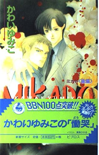 MIKADO―帝〈後編〉 (ビーボーイノベルズ)の詳細を見る