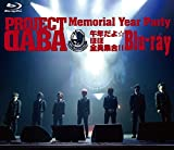 DABA~Memorial Year Party~ 午年だよ☆ほぼ全員集合!! Blu-ray/