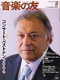 音楽の友 2007年 02月号 [雑誌]