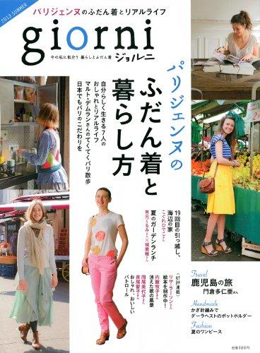 giorni 2013年 07月号 [雑誌]の詳細を見る