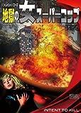 地獄の女スーパーコップ [DVD]